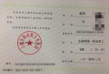 职称外语证书样本